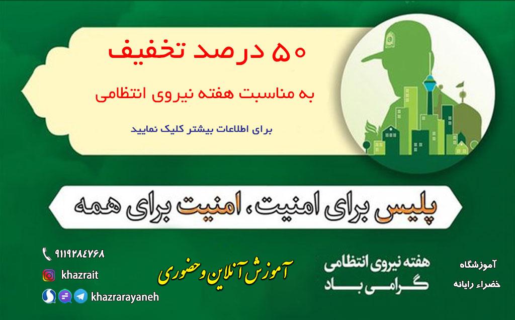 هفته نیروی انتظامی خضرارایانه